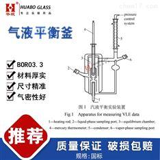 氣液平衡釜裝置正丁醇-氯苯的測定玻璃儀器