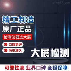 DZDR-P 平板法导热仪(常温)大展仪器