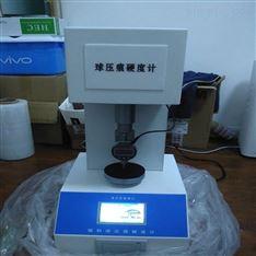 塑料球压痕硬度仪硬度试验机