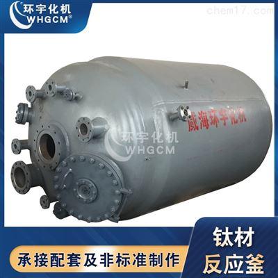 GSH5000L钛材反应釜