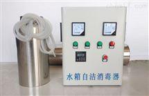 水箱自洁消毒器(内置)