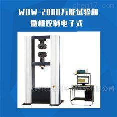 WDW-200B微机控制电子式万能试验机