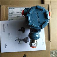 罗斯蒙特2051L液位变送器价格