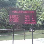 JYB-FY深圳智慧环保负氧离子环境监测设备