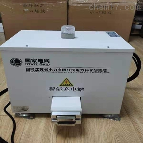 AGV智能充电一体机