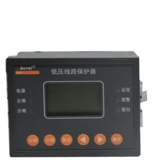 ALP320-100低压线路保护器工作原理SOE事件记录功能ALP