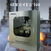 SFM-CT-200防爆型氧气探测系统
