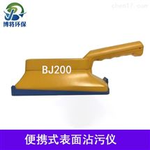 BJ200便携式表面沾污仪