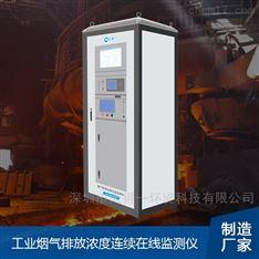 工业烟气排放浓度连续在线监测仪