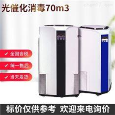 綠天使移動式光催化消毒70m3空氣消毒機