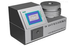 離線型手套檢漏儀測漏儀完整性測試儀