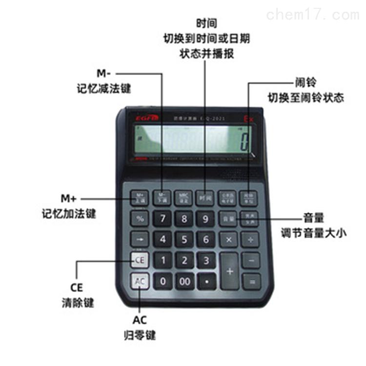 本安型防爆计算器现货 库号:M67075