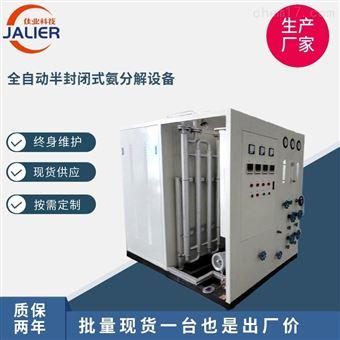 jalier-氨分解制氢设备