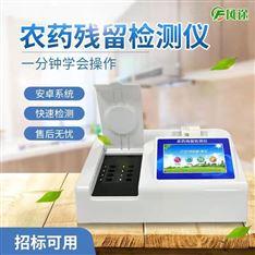 瓜果蔬菜农残检测仪