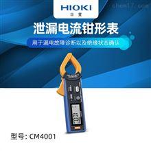 HIOKI 日置AC 泄漏电流钳形表 CM4001