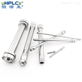 20*150mm恒谱生国产制备色谱柱空柱总成不锈钢柱管