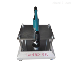 手动液压冲片机防水卷材