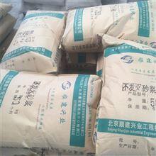 BFH北京銷售c30不發火砂漿(細石混凝土)廠家
