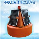 BYQL-SZ04河道水质在线监测浮标站