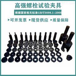 高强螺栓试验夹具(楔负载试验装置)