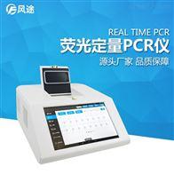 FT-PCR16猪病检测仪