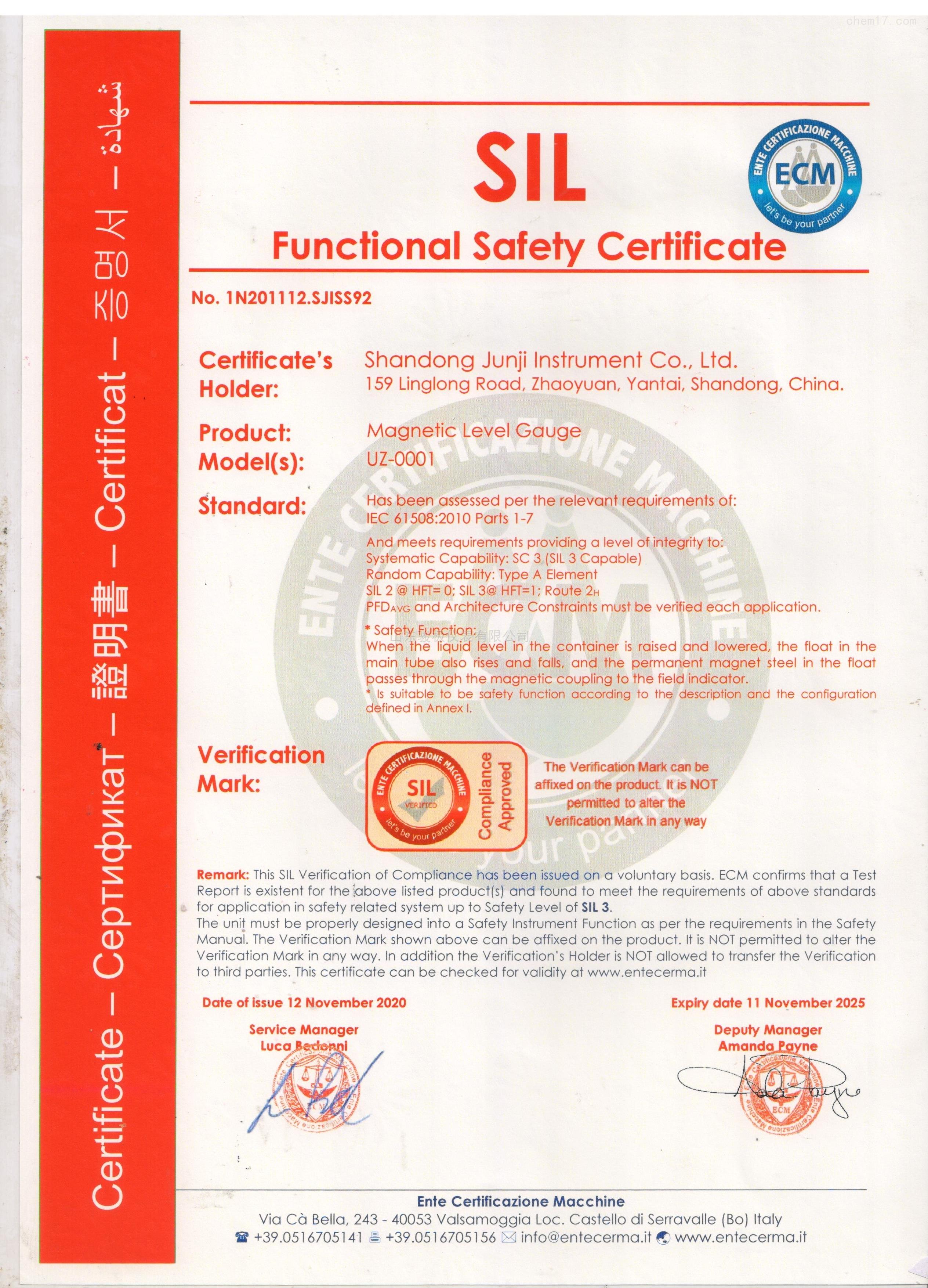 SIL2安全认证