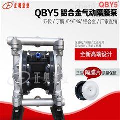 正奥泵业QBY5-20L型铝合金气动隔膜泵耐油泵