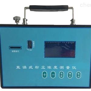 直读式粉尘浓度测量仪HC-FC638
