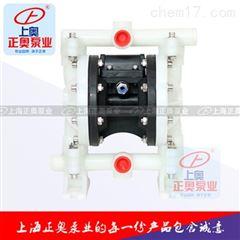正奥泵业QBY5-20F型化工塑料气动隔膜泵