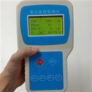 JYB-6A生物制药车间粉尘浓度检测仪大量程