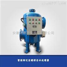 冷却、冷冻循环水处理系统物化全程综合水处理器