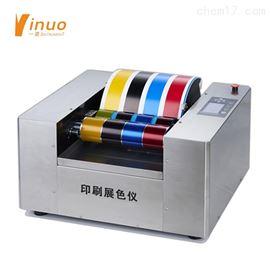 YN-ZSY全自动胶版印刷展色仪