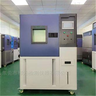 LQ-TH-800B恒温恒湿保湿试验箱