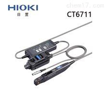 HIOKI 日置 电流探头CT6711