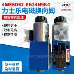 R901269458力士乐电磁阀线圈现货出售