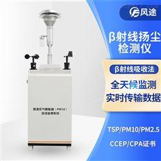 扬尘pm2.5监测系统