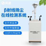 FT-YC01pm2.5扬尘实时检测系统