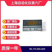 XMTA-100XMTA-100智能数字显示仪上海自动化仪表厂