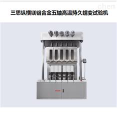 三思纵横镁铝合金五轴高温持久蠕变试验机