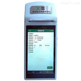 JC-SH手持式食品安全检测仪