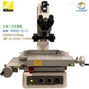 MM-800S尼康工具测量显微镜MM-800