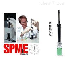 固相微萃取(SPME)