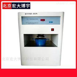 BYHM-60A哈氏可磨性指数测定仪*煤炭可磨指数专用