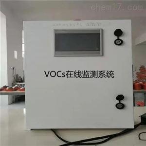 VOCs在线监测系统HCZ-VOCs22