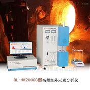 南京麒麟 QL-HW2000C型高频红外碳硫分析仪