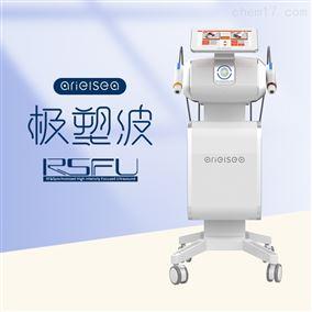 超声射频同步美容仪-RSFU极塑波