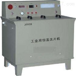 手动恒温洗片机 SH03-ZXD8-2010  M404114