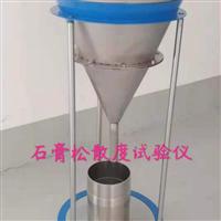 石膏松散容重试验仪 RZ-100