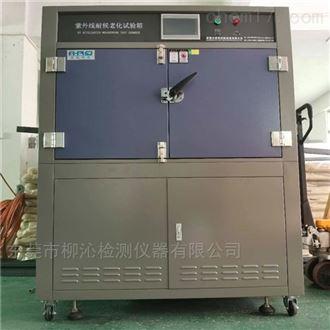 LQ-UV3-B紫外线灯光试验箱