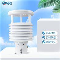 FT-WQX8智慧灯杆气象传感器